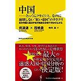 """中国——とっくにクライシス、なのに崩壊しない""""紅い帝国""""のカラクリ - 在米中国人経済学者の精緻な分析で浮かび上がる - (ワニブックスPLUS新書)"""
