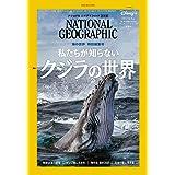 ナショナル ジオグラフィック日本版 2021年5月号[雑誌]
