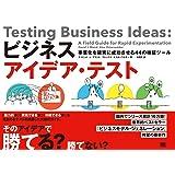 ビジネスアイデア・テスト 事業化を確実に成功させる44の検証ツール