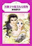 黒獅子の優美なる獲物 (エメラルドコミックス/ハーモニィコミックス)