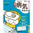 最新! 赤ちゃんの病気新百科 (ベネッセムック たまひよブックス たまひよ新百科シリーズ ひ)
