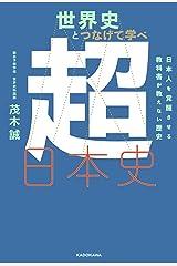 世界史とつなげて学べ 超日本史 日本人を覚醒させる教科書が教えない歴史 Kindle版