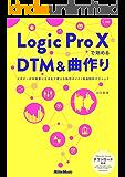 logic pro x で 始める dtm& 曲 作り