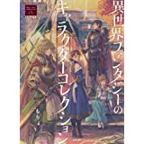 異世界ファンタジーのキャラクターコレクション (Illustration book series of nichibou もりょ作品集)