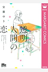 透明人間の恋 (マーガレットコミックスDIGITAL) Kindle版