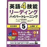 英語4技能 ハイパートレーニング長文読解(5)上級編