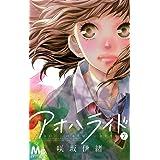 アオハライド 7 (マーガレットコミックス)