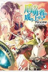 盾の勇者の成り上がり 7 (MFブックス) Kindle版
