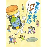 世界を救うパンの缶詰