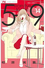 5時から9時まで【電子版特典付き】(14) (フラワーコミックス) Kindle版