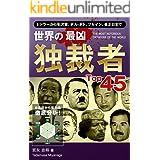 世界の最凶独裁者Top45 Top45シリーズ