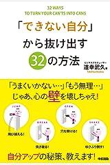 「できない自分」から抜け出す32の方法 (中経出版) Kindle版