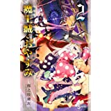 魔王城でおやすみ (2) (少年サンデーコミックス)