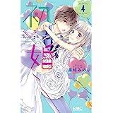 初×婚 4 (りぼんマスコットコミックス)