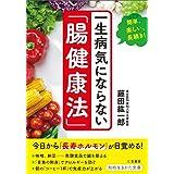 一生病気にならない「腸健康法」: 簡単、楽しい、長続き! (知的生きかた文庫)