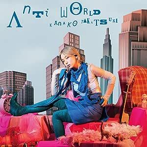 TVアニメ『100万の命の上に俺は立っている』OPテーマ「Anti world」(通常盤)