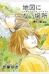 地図にない場所【単話】(11) (ビッグコミックス) Kindle版
