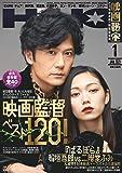 映画秘宝 2021年1月号 [雑誌]