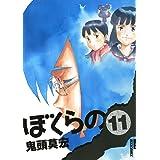ぼくらの 11 初版限定冊子付き版 (小学館プラス・アンコミックスシリーズ)