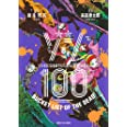 ゾン100~ゾンビになるまでにしたい100のこと~ (8) (サンデーGXコミックス)