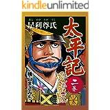 太平記 愛蔵版 二巻 足利尊氏