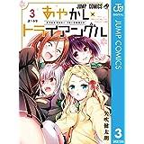 あやかしトライアングル 3 (ジャンプコミックスDIGITAL)