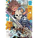 昔勇者で今は骨 2 (リュウコミックス)