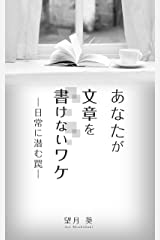 あなたが文章を書けないワケ: ―日常に潜む罠― (風夢書典館) Kindle版