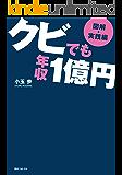 【図解・実践編】クビでも年収1億円 (角川フォレスタ)