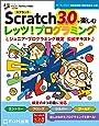 Scratch 3.0で楽しむ レッツ! プログラミング ジュニア・プログラミング検定 公式テキスト