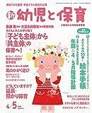 新幼児と保育 2020年 04 月号 [雑誌]