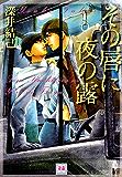 その唇に夜の露 (花音コミックス)
