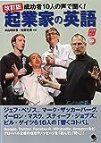 改訂版 起業家の英語[CD付]