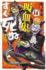 吸血鬼すぐ死ぬ 14 (少年チャンピオン・コミックス) Kindle版