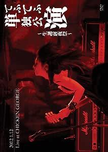 てふてふ単独公演~生誕前夜祭~ 2012.1.12 Live at CHICKEN GEORGE [DVD]
