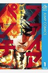 ファイアパンチ 1 (ジャンプコミックスDIGITAL) Kindle版