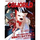 CGWORLD (シージーワールド) 2020年 03月号 vol.259 (特集:漫画制作に活かす3DCG、エンバイロンメント・ハック)