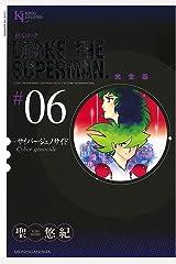 超人ロック 完全版 (6)サイバージェノサイド Kindle版