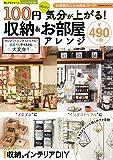 100円グッズで気分が上がる! 収納&お部屋アレンジ (サクラムック 楽LIFEシリーズ)