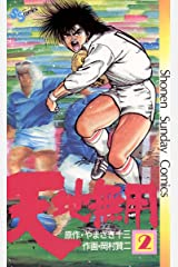天地無用(2) (少年サンデーコミックス) Kindle版