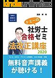 トミーの社労士合格ゼミ 法改正講座2020: 無料音声講義付き! (English Edition)