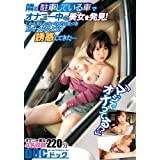 『マジでオナってる!?』隣に駐車している車でオナニー中の美女を発見!しかも見られていることに気づき見せつけるように誘惑してきた…/プレステージ [DVD]