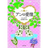 アンの愛情 (文春文庫―L・M・モンゴメリの本)