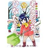 老女的少女ひなたちゃん (5) (ゼノンコミックス)