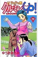 じゃじゃ馬グルーミン★UP!(26) (少年サンデーコミックス) Kindle版