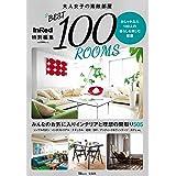 InRed特別編集 大人女子の素敵部屋 BEST 100ROOMS (TJMOOK)