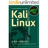 Kali LinuxビギナーズガイドⅠ: インストールとテストラボのセットアップ 2021.1対応