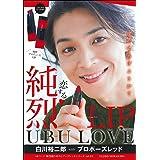 純烈LIP UBU LOVE 白川裕二郎 with プロポーズレッド (純烈撮りおろしブックレットシリーズ vol. 3)