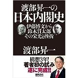 渡部昇一の日本内閣史