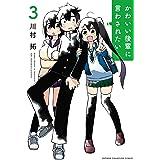 かわいい後輩に言わされたい 3 (3) (少年チャンピオン・コミックス)